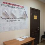 Паспортый стол, УФМС города Бобров