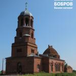 Собор Покрова Пресвятой Богородицы Бобров