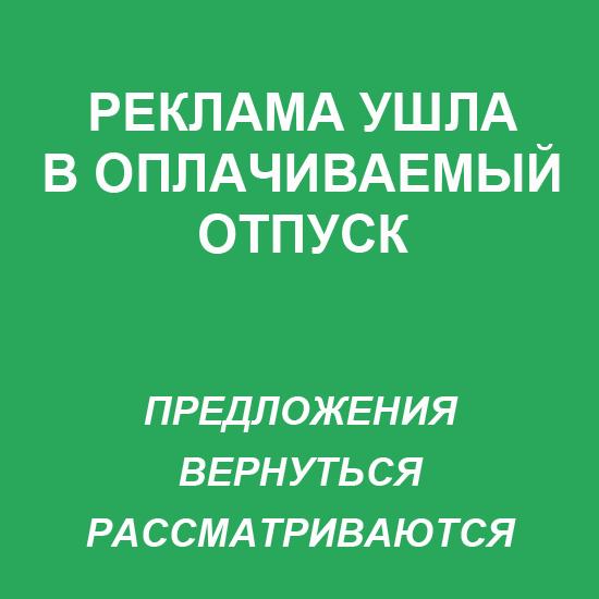 реклама в Боброве