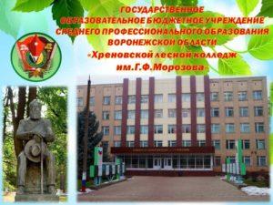 хреновской лесной колледж
