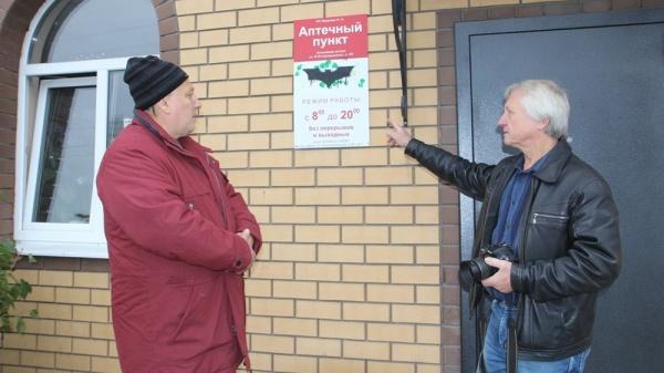 беседа двух предпринимателей города бобров
