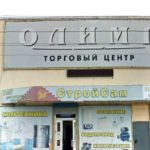 ТЦ Олимп Бобров