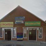 магазин Пчеловодство в Боброве