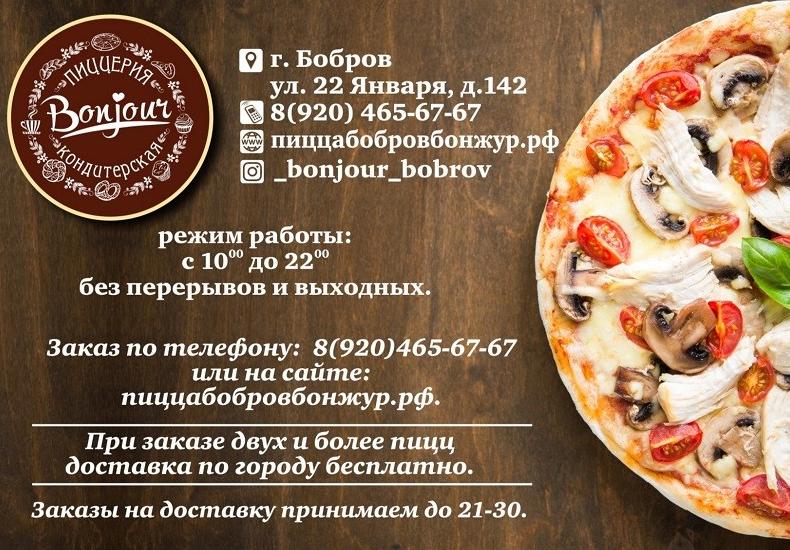 Пиццерия кондитерская Бонжур (4)