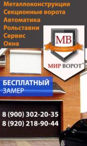 Мир Ворот ворота и рольставни в Боброве