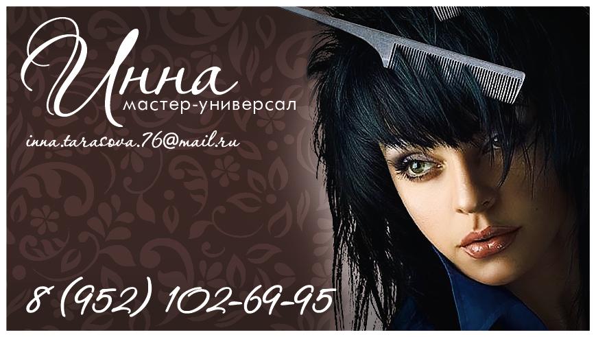 Салон красоты Мария Бобров