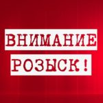 розыск свидетелей ДТП в Боброве