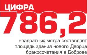 площадь загса в Боброве