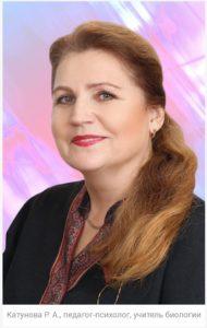 Катунова Римма Анатольевна