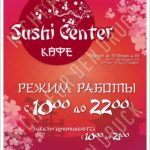 Кафе Суши Центр