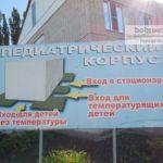 Бобровская районная больница