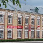 Бобровская школа-интернат для детей-сирот