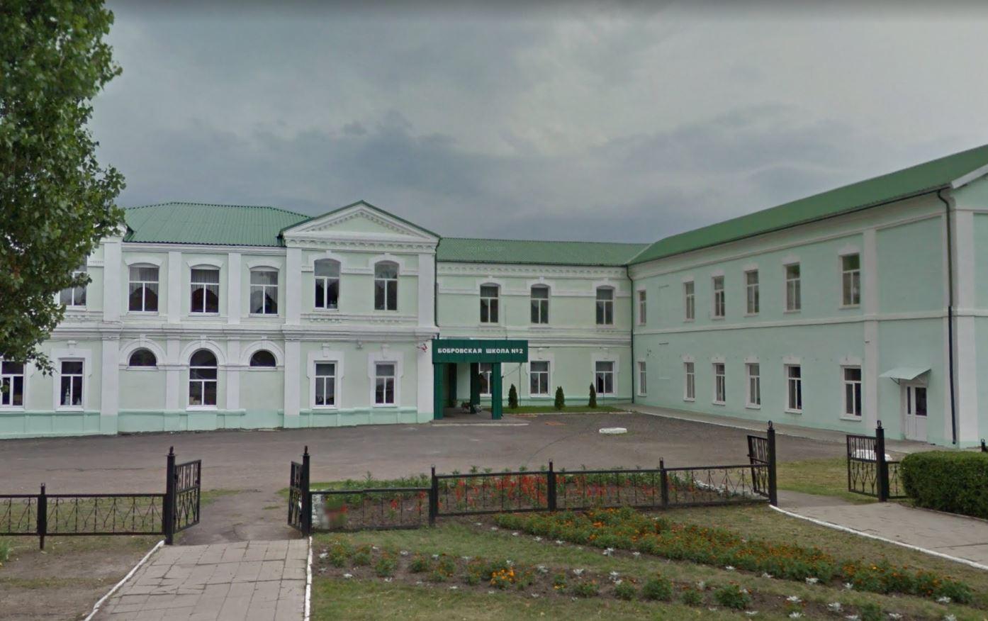 МКОУ Бобровская СОШ №2