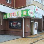 Магазин детской и подростковой одежды STYLE