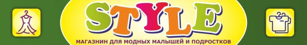 Магазин детской и подростковой одежды в Боброве