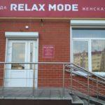 магазин женской одежды RELAX MODE