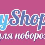 Бэби шоп