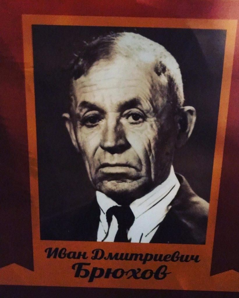 Почётный гражданин Брюхов Иван Дмитриевич