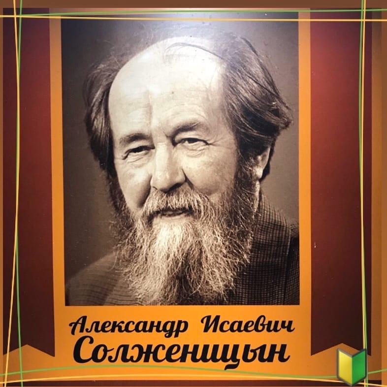 Почётный гражданин города Бобров Солженицын Александр Исаевич (Исаакиевич)