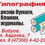Типография в Боброве