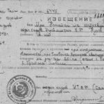 12 Извещение о смерти_капитан НузовЯ.М.