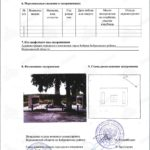 2 Учет кар-ка брат мог 48(Азовка), 2014