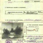4 Учет кар-ка брат мог 48(Азовка), 1992