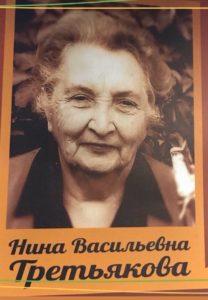 Почётный гражданин города Бобров Третьякова Нина Васильевна