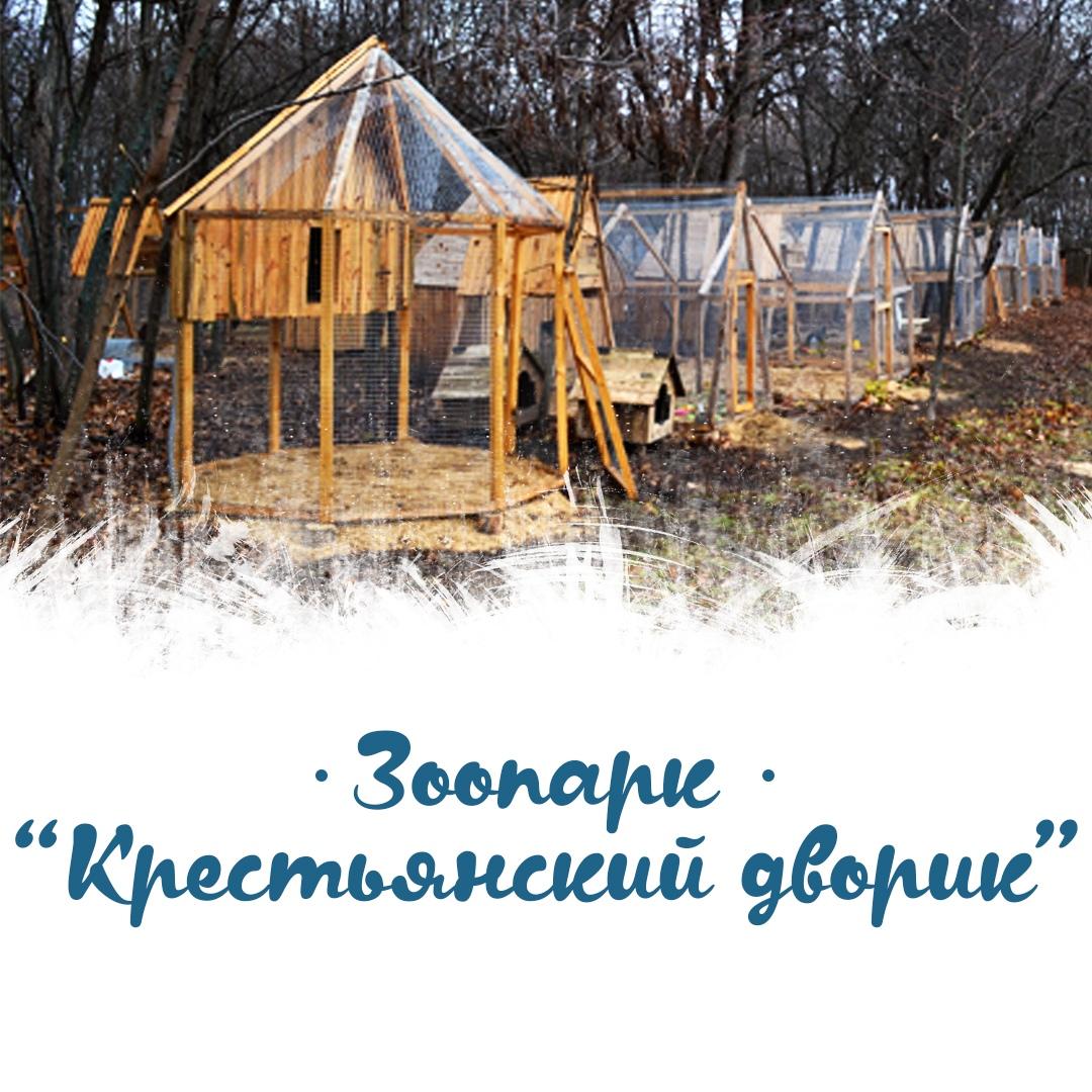 Зоопарк Крестьянский дворик