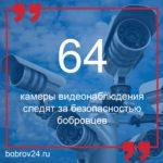 Единая дежурно-диспетчерская служба (ЕДДС) Бобровского района