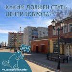 опрос по благоустройству Боброва