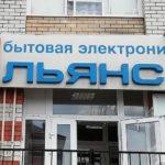 магазин бытовой техники альянс