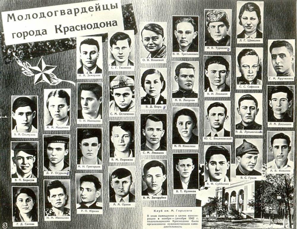 Улица Молодогвардейцев