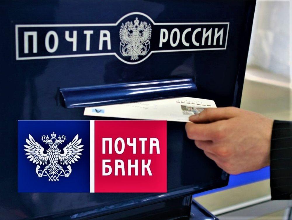 Почта Банк в Боброве