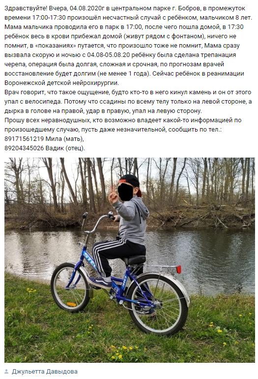 в боброве мальчик упал с велосипеда с проломленной головой