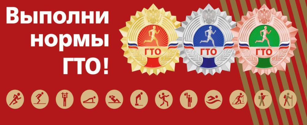 Фестиваль Лучший класс ГТО