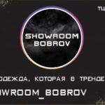 Магазин женской одежды в Боброве Шоурум Бобров