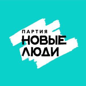 партия новые любди логотип