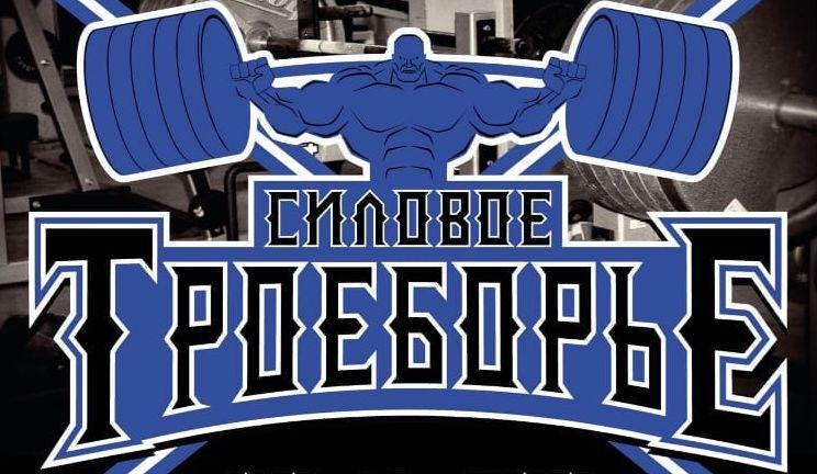 логотип секции силовое троеборье в Боброве