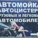 Мойка автоцистерн