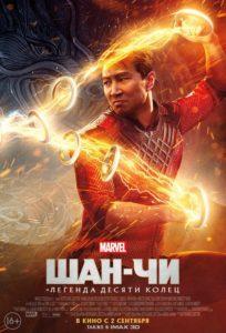 Шан-чи и легенда десяти колец кино